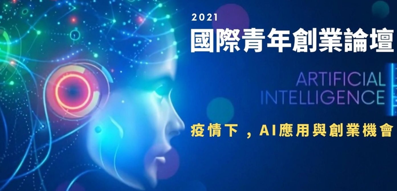 2021國際青年創業論壇 - 疫情下 , AI應用與創業機會