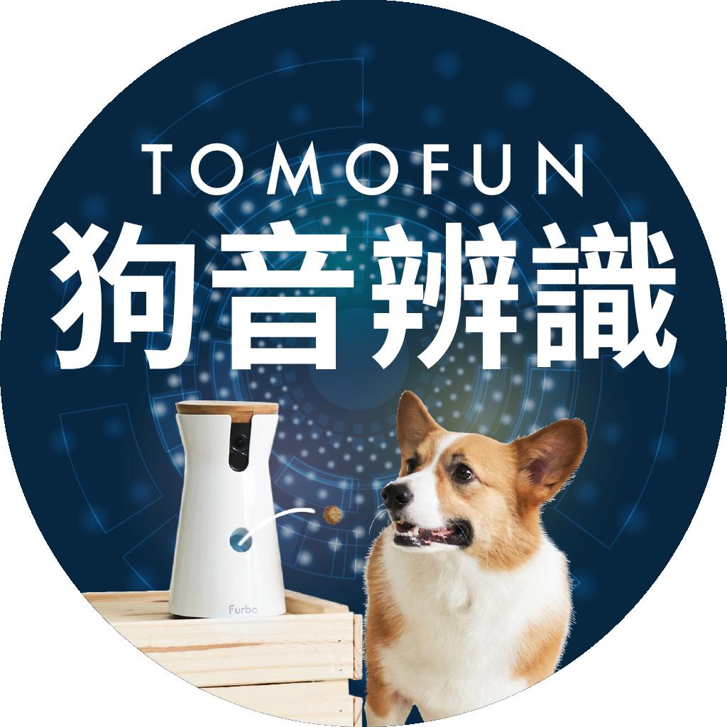 Tomofun狗音辨識AI百萬挑戰賽